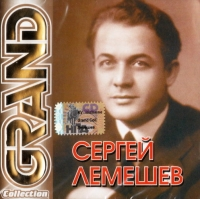 Sergej Lemeshev. Grand Collection - Sergey Lemeshev