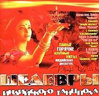 Шедевры индийского танцпола - Harem , Кеван , Дж. Говинда