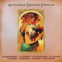Various Artists. Antologiya russkogo romansa. Vol. 5. (2008). mp3 Collection. A. Rubinshteyn, M. Saharov, Yu. Sahnovskiy, V. Sokolov, S. Taneev, G. Taranov, N. Titov, T. Tolstaya, Romansy Raznyh Kompozitorov, Romansy Neizvestnyh Kompozitorov - N Titov, Sergey Taneev, Anton Rubinshteyn, T Tolstaya, G Taranov, V Sokolov, Yu Sahnovskiy