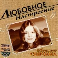 Lyudmila Senchina. Lyubovnoe nastroenie - Lyudmila Senchina