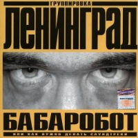 Gruppirovka Leningrad. Babarobot - Leningrad