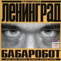 Группировка Ленинград. Бабаробот - Ленинград