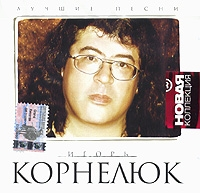 Igor Korneljuk. Lutschschie pesni. Nowaja kollekzija - Igor Kornelyuk