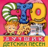 100 Лучших Детских Песен. Выпуск 4. Диск 1