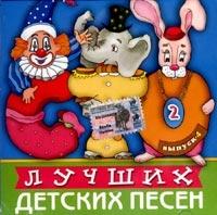 100 Лучших детских песен. Выпуск 4. Диск 2