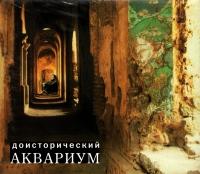 Аквариум. Доисторический Аквариум (3 CD) - Аквариум , Hi-Fi , Алла Горбачева, Dogz