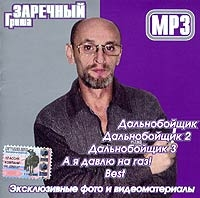 Grisha Zarechnyj. mp3 Collection - Grigoriy Zarechnyy