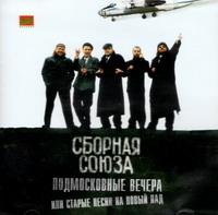 Sbornaya Soyuza. Podmoskovnye vechera. Ili starye pesni na novyj lad - Sbornaya soyuza