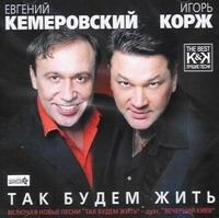Evgeniy Kemerovskiy i Igor Korzh. Tak budem zhit - Evgeniy Kemerovskiy, Igor Korzh