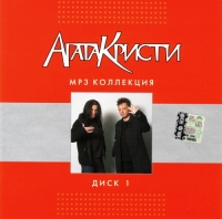 Agata Kristi. MP3 Kollektsiya. Disk 1 (2004) (mp3) - Agata Kristi group