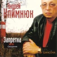 Andrey Klimnyuk. Zapretka. Vol. 1. Ozhidanie - Andrey Klimnyuk