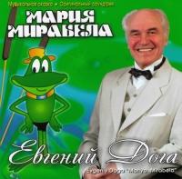 Evgenij Doga. Mariya Mirabela - Evgeniy Doga