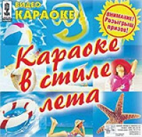 Video Karaoke: Karaoke V Stile Leta (Video CD) - Valeriya , Gosti iz buduschego , Chicherina , Andrej Gubin, Natalya Vetlickaya, Maksim Galkin, Alla Pugatschowa