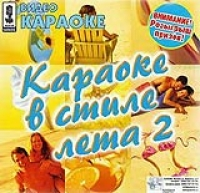 Video karaoke: Karaoke v stile leta 2 Nas ne dogonyat - Valeriya , Sofija Rotaru, Kraski , Katya Lel, Tatu , Andrey Danilko (Verka Serduchka), Licey
