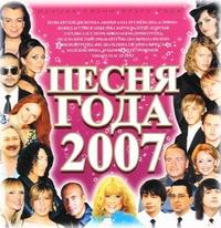 Various Artists. Pesnya goda 2007 - VIA Slivki , Diskoteka Avariya , Valeriya , Anzhelika Varum, Leonid Agutin, Igor Nikolaev, Igor Krutoy