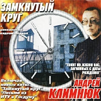 Андрей Климнюк. Замкнутый круг - Андрей Климнюк