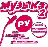 Various Artists. Muzyka Ru 2 - Propaganda , Strelki , Via Gra (Nu Virgos) , Valeriya , Gosti iz buduschego , Zhuki , Ivanushki International