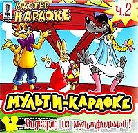 Video karaoke: Multi-karaoke Chast 2 - Natasha Koroleva, Alla Pugacheva, Rodion Gazmanov, VIA