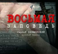 Sergej Primorskij. Vosmaya zapoved - Sergej Primorskij