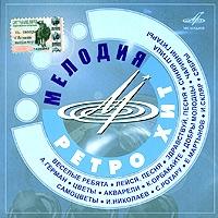 Melodiya  Retro hit - Sofia Rotaru, Veselye rebyata , VIA