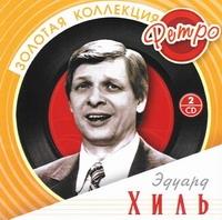 Eduard Hil. Zolotaya kollektsiya Retro (2CD) - Eduard Hil