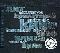 Самые главные песни - Аквариум , Чиж & Co , Алиса , Ария , Крематорий , Ноль , Группа Кино