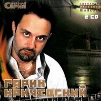 Гарик Кричевский. Звездная Серия (2 CD) - Гарик Кричевский