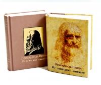 Leonardo da Vinci. Iz zapisnyh knizhek. Super-oblozhka - Leonardo da Vinci