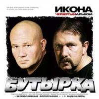Audio CD Gruppa Butyrka. Ikona. Chetvertyy albom - Butyrka