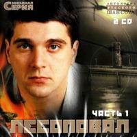 Lesopoval. Zvezdnaya Seriya (2 CD) - Lesopoval