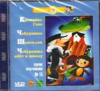 Сборник мультфильмов 15   Крокодил Гена / Чебурашка / Шапокляк / Чебурашка идет в школу