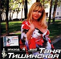 Таня Тишинская  Эпизод 4  Май - Татьяна Тишинская