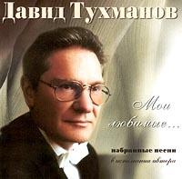 Мои Любимые. Избранные песни в исполнении автора - Давид Тухманов
