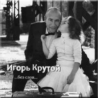 Igor Krutoj. Bez slov. CHast 3 - Igor Krutoj