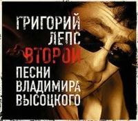 Grigorij Leps. Vtoroj. Pesni Vladimira Vysotskogo - Grigory Leps