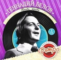 Геннадий Белов. Золотая коллекция Ретро. Травы, травы (2 CD) - Геннадий Белов