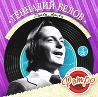 Gennadij Below. Solotaja kollekzija Retro. Trawy, trawy (2 CD) - Gennadiy Belov