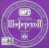 Various Artists. Shoferskoy. Luchshie Shoferskie Pesni. mp3 Collection - Aleksandr Dyumin, Mihail Krug, Andrey Klimnyuk, Yuriy Almazov, Katja Ogonek, Viktor Korolev, Adrenalin