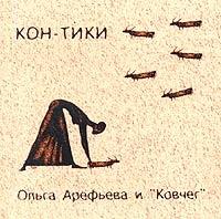 Olga Arefeva &