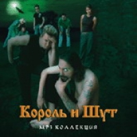 Korol i SHut. mp3 Collection - Korol i Shut