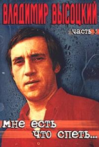 Vladimir Vysotskij. Mne est, chto spet... CHast 3 - Vladimir Vysotsky