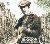 Vladimir Vysotskij. Na bolshom Karetnom... (2 CD) - Vladimir Vysotsky