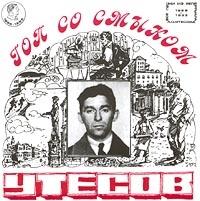 Gop so smykom - Leonid Utyosov