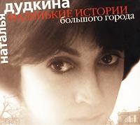 Маленькие истории большого города - Наталья Дудкина