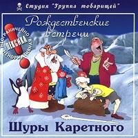 Rozhdestvenskie vstrechi Shury Karetnogo - Shura Karetnyy
