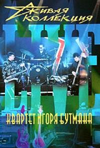 Schiwaja Kollekzija. Kwartet Igorja Butmana - Kvartet Igorya Butmana