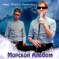 Marat Krymov. Morskoj albom - Marat Krymov
