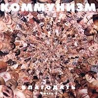 Коммунизм. Благодать. Часть I - Коммунизм