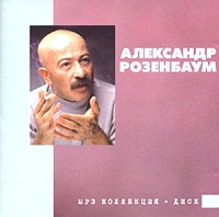 Aleksandr Rosenbaum. mp3 Collektion. CD 3 (mp3) - Alexander Rosenbaum