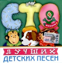 100 luchshih detskih pesen. Vol. 4. Disk 4